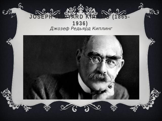 Joseph Rudyard Kipling (1865-1936) Джозеф Редьярд Киплинг