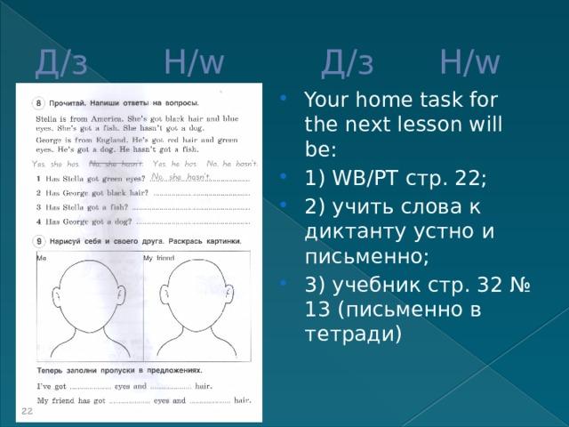 Д/з H/w Д/з H/w