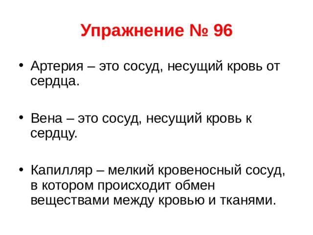 Упражнение № 96