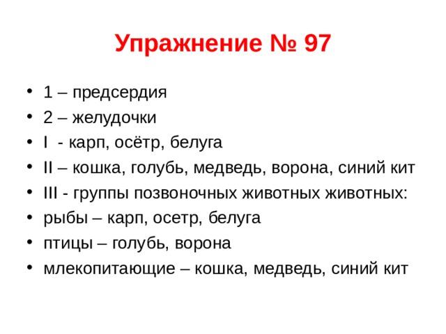 Упражнение № 97