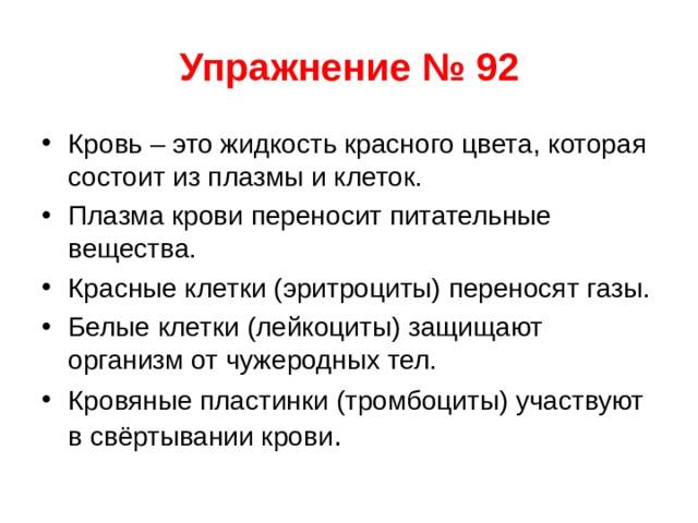 Упражнение № 92