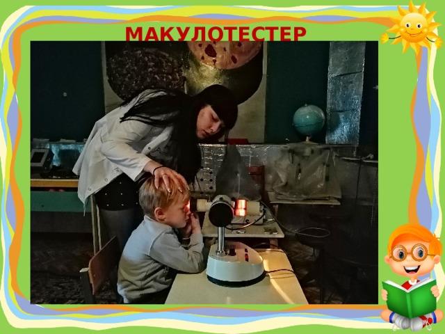 МАКУЛОТЕСТЕР