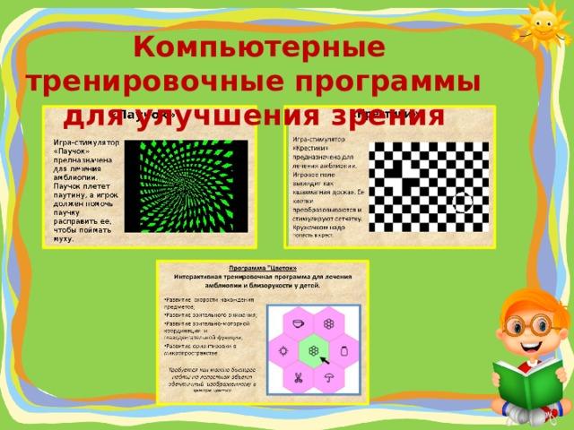Компьютерные тренировочные программы для улучшения зрения