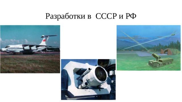 Разработки в СССР и РФ