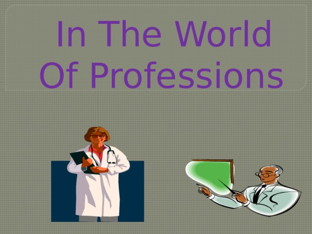 In The World  Of Professions