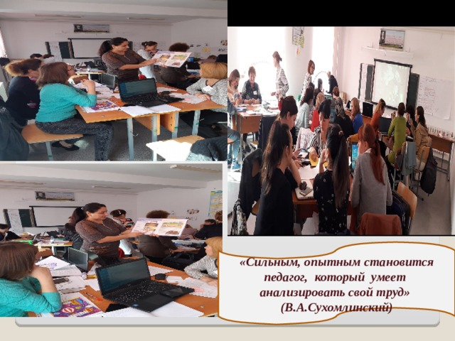 «Сильным, опытным становится педагог, который умеет анализировать свой труд» (В.А.Сухомлинский)
