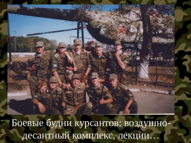 Боевые будни курсантов: воздушно-десантный комплекс, лекции…