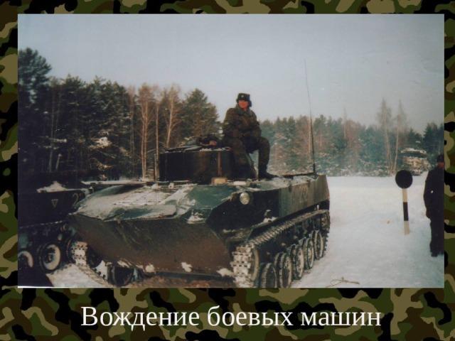 Вождение боевых машин
