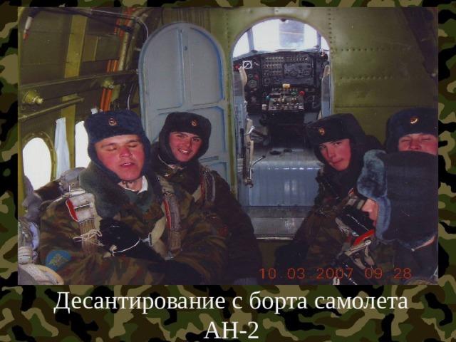 Десантирование с борта самолета АН-2