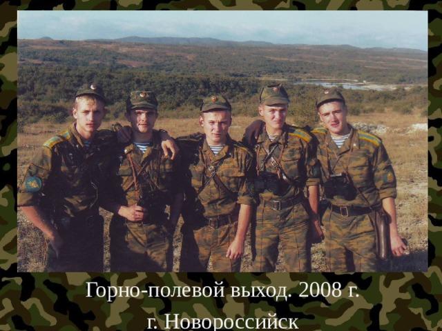 Горно-полевой выход. 2008 г. г. Новороссийск