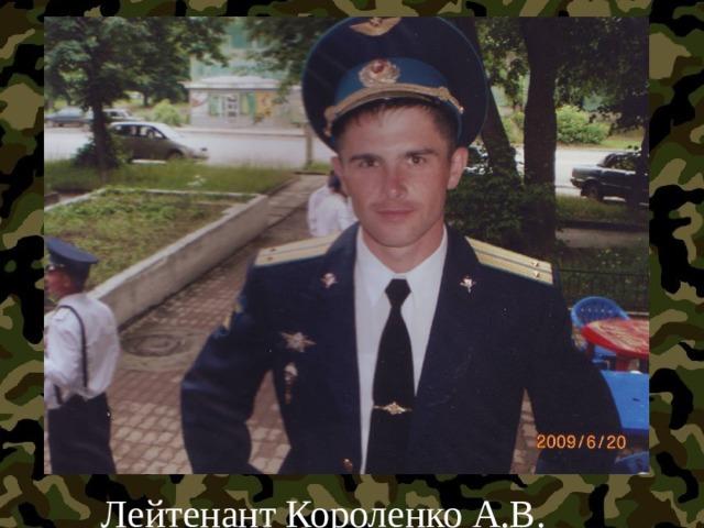 Лейтенант Короленко А.В.