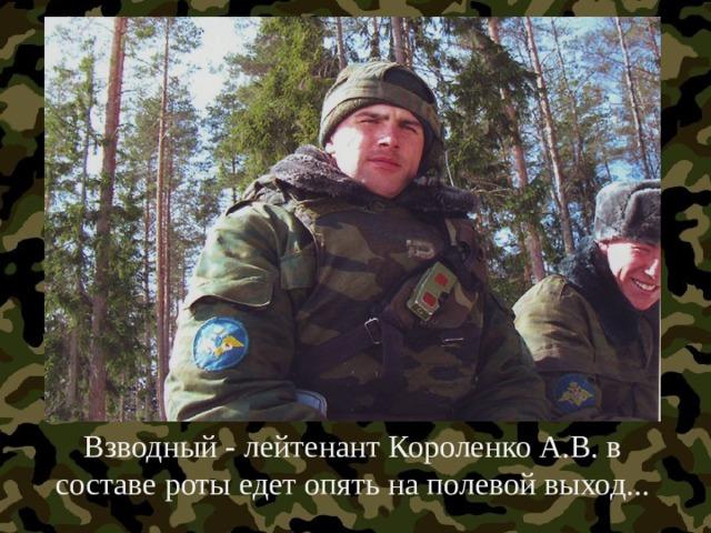 Взводный - лейтенант Короленко А.В. в составе роты едет опять на полевой выход...