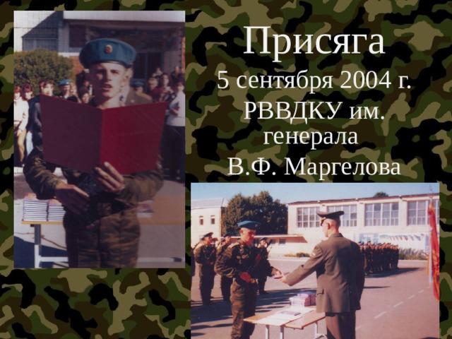 Присяга 5 сентября 2004 г. РВВДКУ им. генерала В.Ф. Маргелова