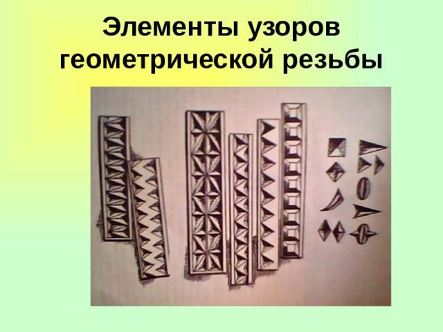 Элементы узоров геометрической резьбы