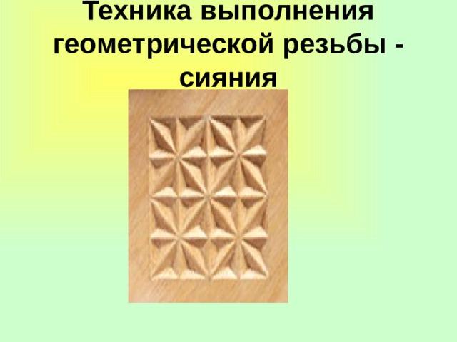 Техника выполнения геометрической резьбы - сияния