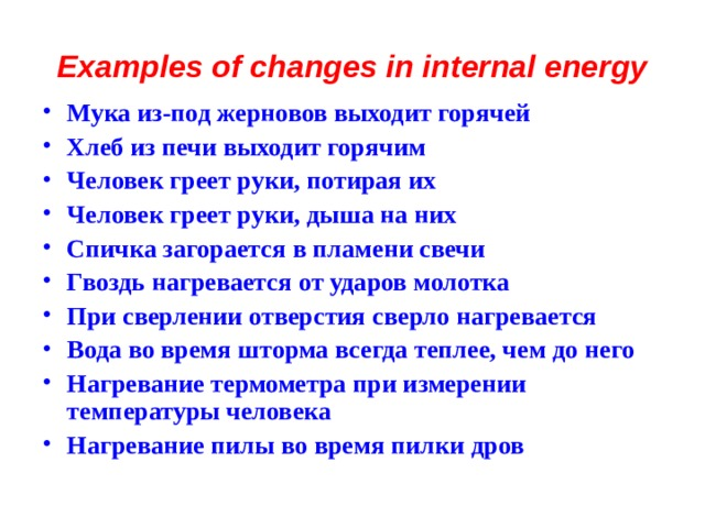 Examples of changes in internal energy