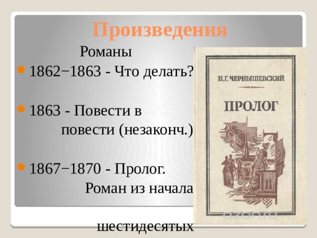 Произведения Романы