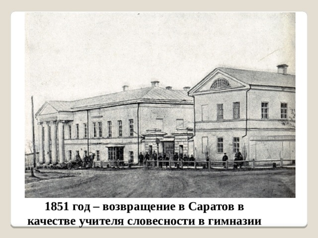 1851 год – возвращение в Саратов в качестве учителя словесности в гимназии