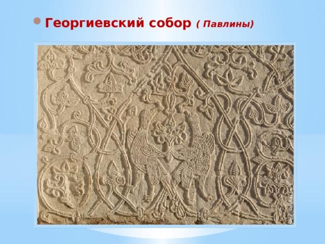 Георгиевский собор ( Павлины)