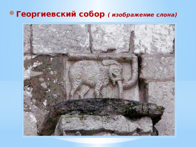 Георгиевский собор ( изображение слона)
