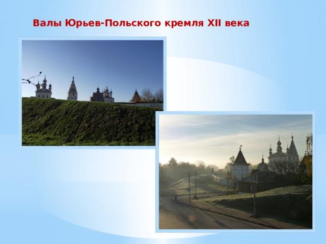 Валы Юрьев-Польского кремля XII века