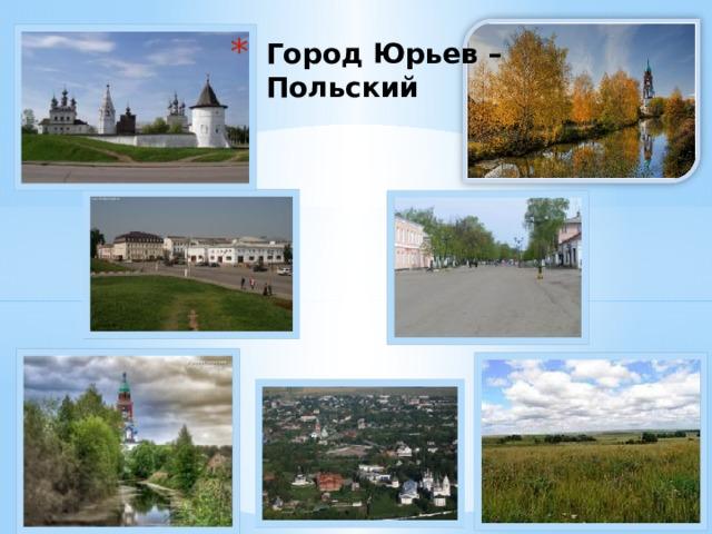 Город Юрьев – Польский
