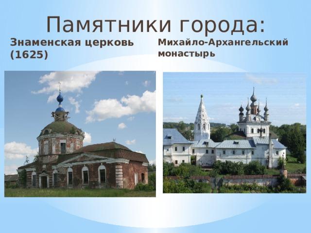 Памятники города: Михайло-Архангельский монастырь Знаменская церковь (1625)