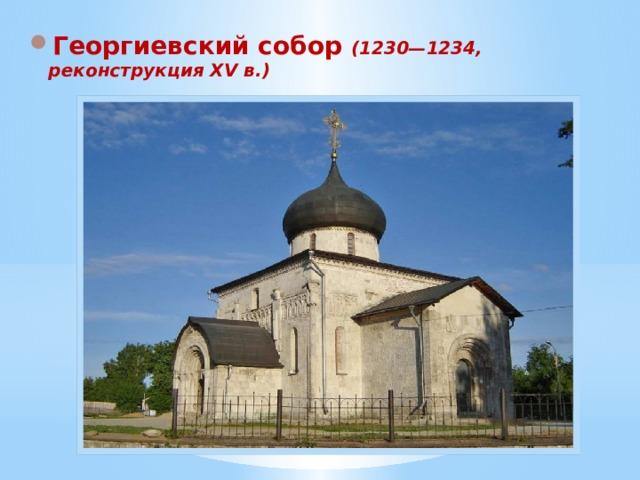 Георгиевский собор (1230—1234, реконструкция XV в.)