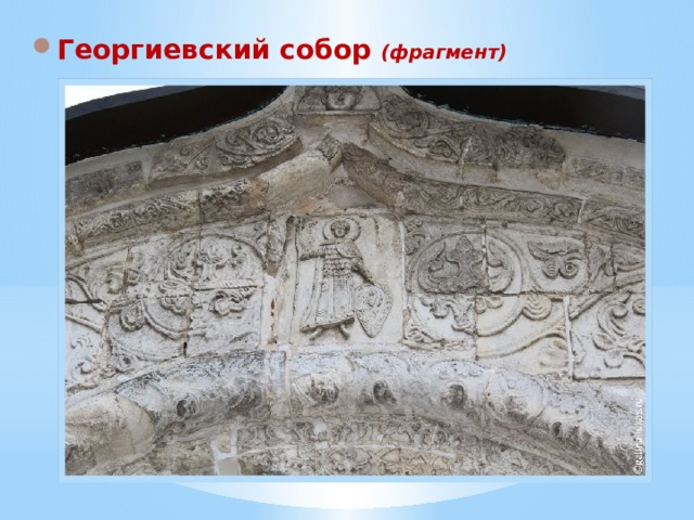 Георгиевский собор (фрагмент)