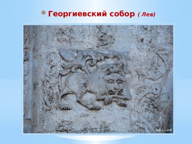 Георгиевский собор ( Лев)