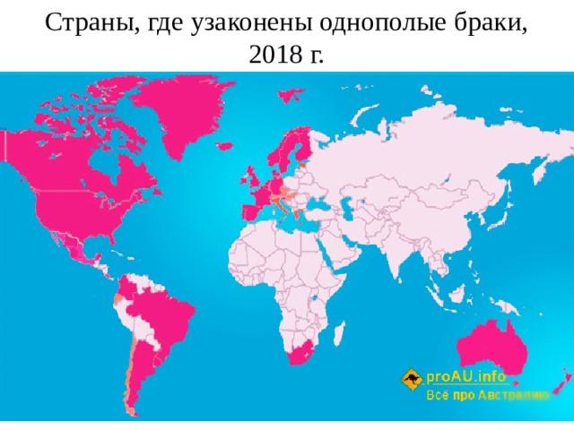 Страны, где узаконены однополые браки, 2018 г.
