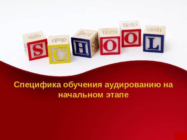 Специфика обучения аудированию на начальном этапе