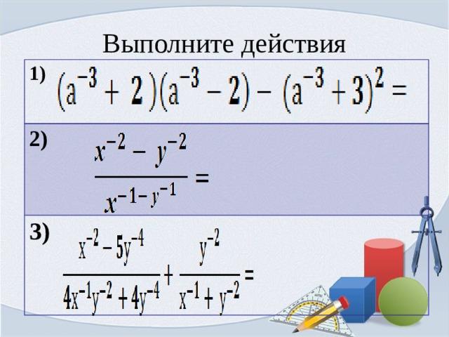 Выполните действия 1) 2)    3)