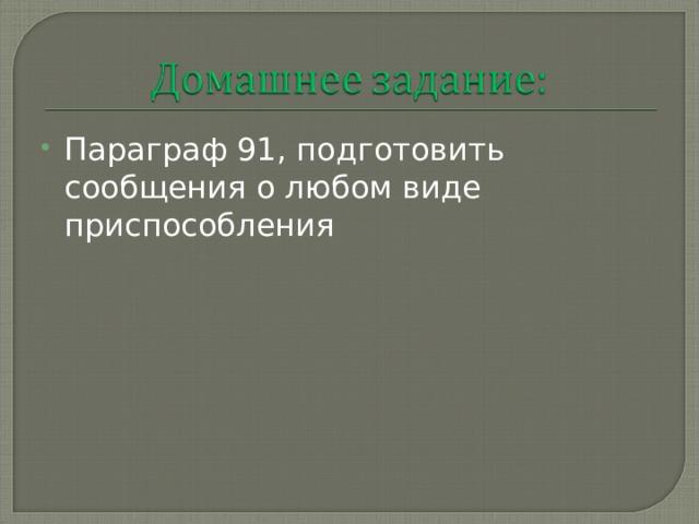 Параграф 91, подготовить сообщения о любом виде приспособления