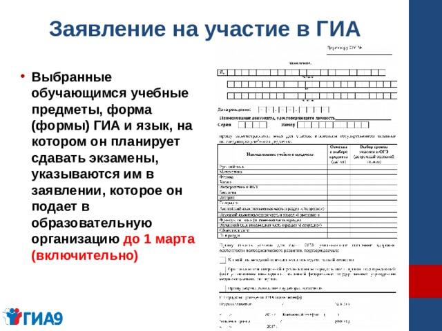 Заявление на участие в ГИА