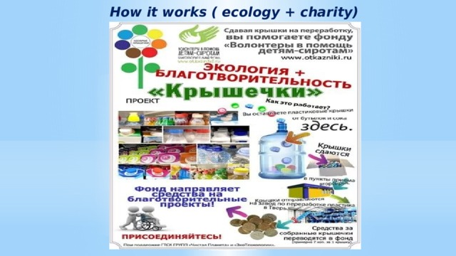 How it works ( ecology + charity)