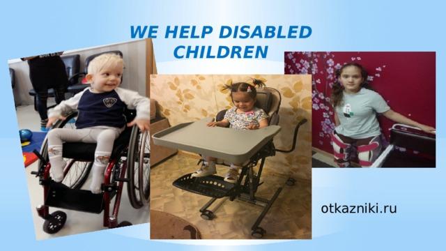 WE HELP DISABLED CHILDREN otkazniki.ru