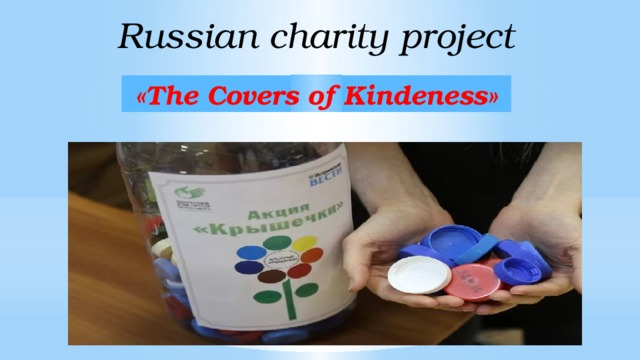 Russian charity project «The Covers of Kindeness»