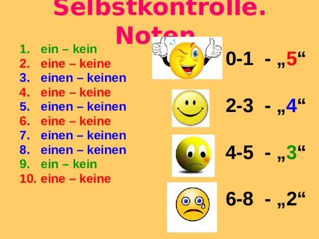 """Selbstkontrolle. Noten. ein – kein eine – keine einen – keinen eine – keine einen – keinen eine – keine einen – keinen einen – keinen ein – kein eine – keine  0-1 - """" 5 """"  2-3 - """" 4 """"  4-5 - """" 3 """"  6-8 - """"2"""""""