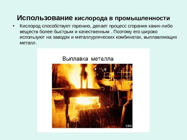 Использование  кислорода в промышленности