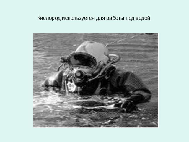 Кислород используется для работы под водой.