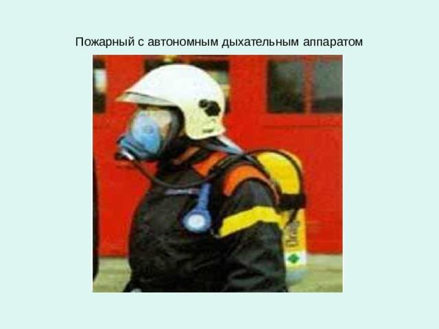 Пожарный с автономным дыхательным аппаратом