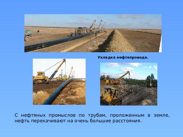 Укладка нефтепровода. С нефтяных промыслов по трубам, проложенным в земле, нефть перекачивают на очень большие расстояния.