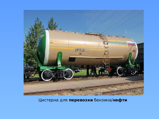 Цистерна для перевозки бензина/ нефти