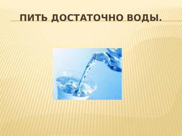 Пить достаточно воды. Хорошо, если у ребенка есть свой рюкзак, а в нем бутылка с водой, которую можно наполнить. При активных играх нужно напоминать о питье каждые 15-20 минут, а в особенно жаркие дни нелишним будет распылять на тело термальную или обыкновенную воду из пульверизатора. Желательно, чтобы выходя из дома с детьми, родители держали в сумке стандартный летний набор: вода, солнцезащитный крем, мини-аптечка, головной убор и не портящиеся закуски. Так, имея под рукой предметы на случай необходимости, взрослые и дети смогут расслабиться и получать удовольствие от самого активного и солнечного времени года.