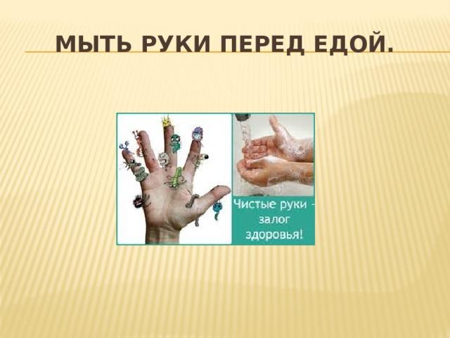Мыть руки перед едой. А также овощи, фрукты и ягоды. Чтобы избежать инфекций и
