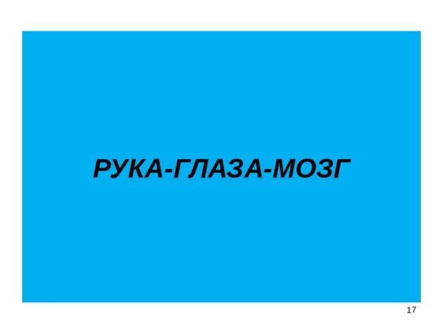 РУКА-ГЛАЗА-МОЗГ