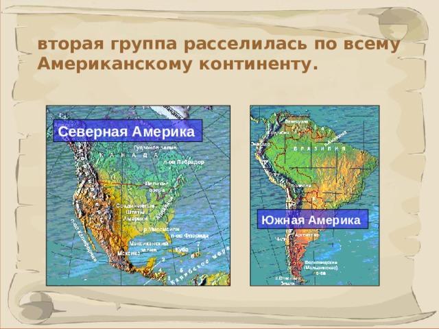 вторая группа расселилась по всему Американскому континенту. Северная Америка Южная Америка 6 7