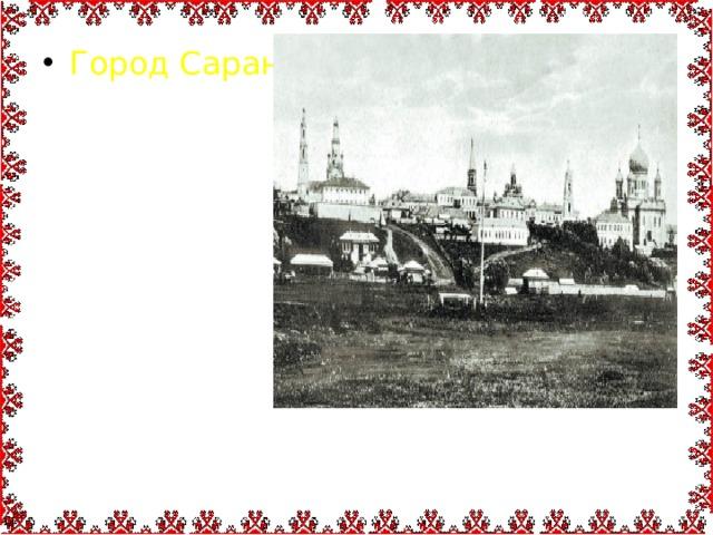 Город Саранск