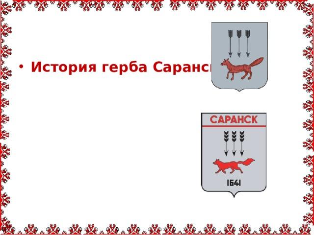 История герба Саранска